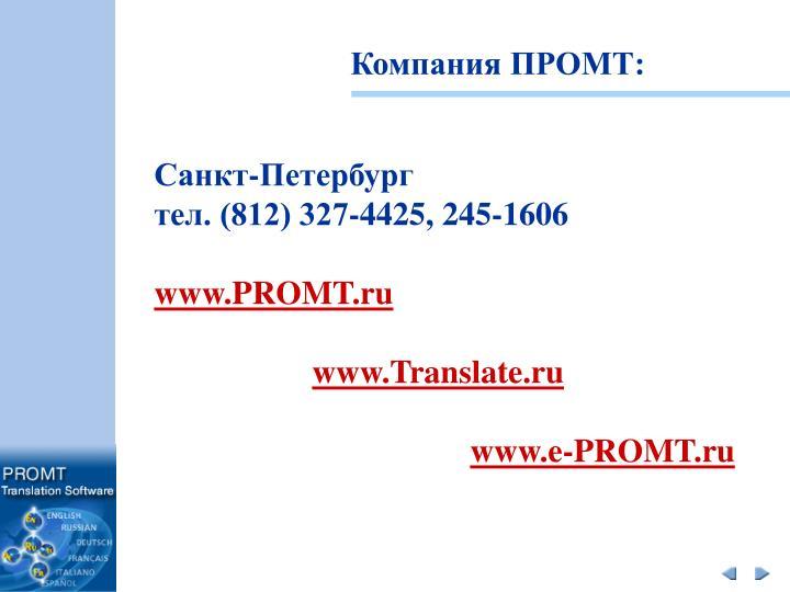 Компания ПРОМТ: