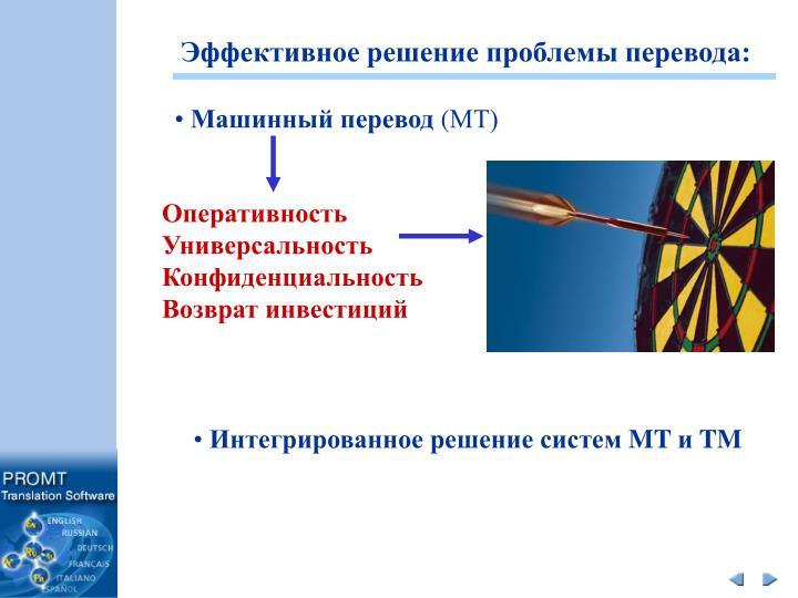 Эффективное решение проблемы перевода: