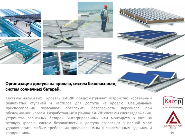 Организация доступа на кровлю, систем безопасности, снегозадержания и систем солнечных батарей.