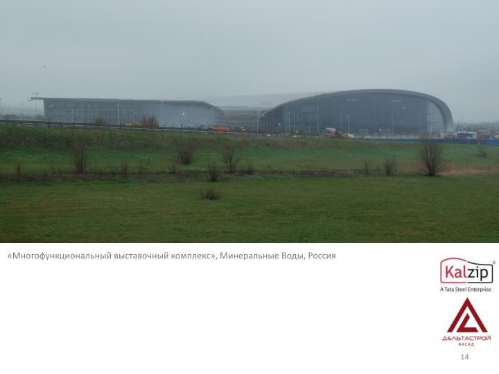 «Многофункциональный выставочный комплекс», Минеральные Воды, Россия