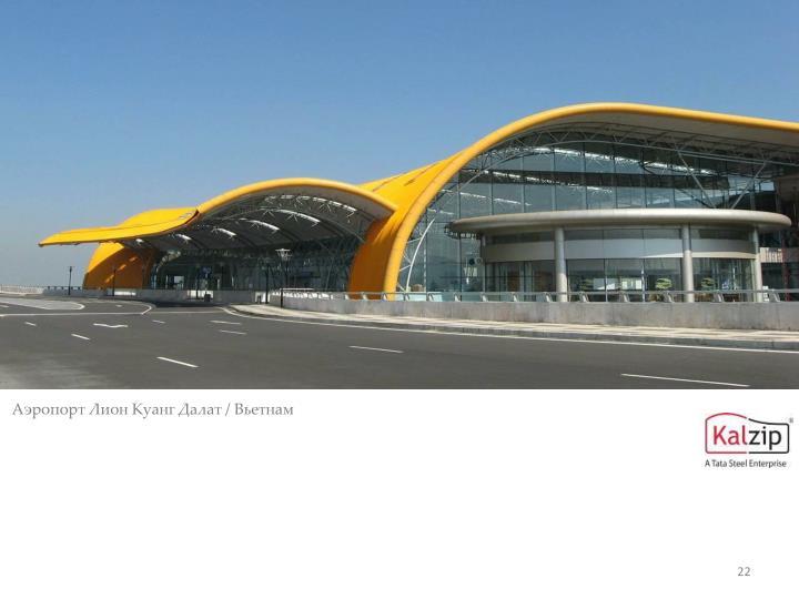 Аэропорт Лион Куанг Далат / Вьетнам