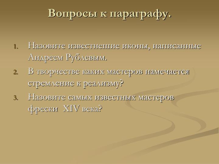 Вопросы к параграфу.