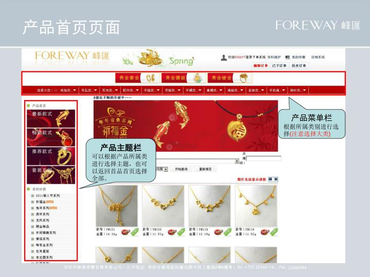 产品首页页面