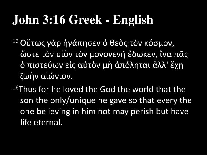 John 3:16 Greek - English