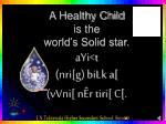 a healthy child is the world s solid star ayi t nri g bilk a vvni n r tiri c