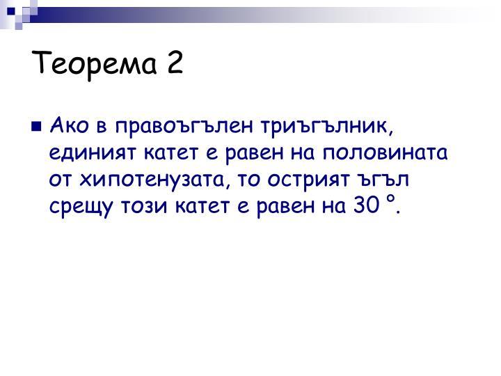 Теорема 2