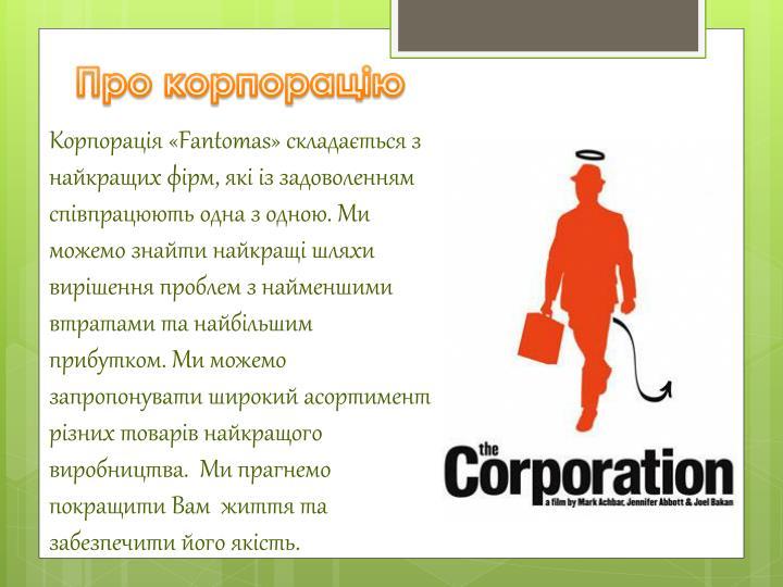 Про корпорацію