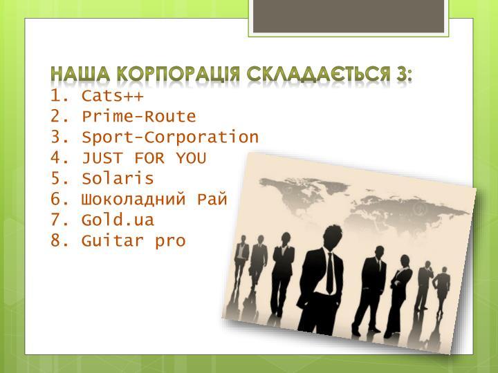 Наша корпорація складається з: