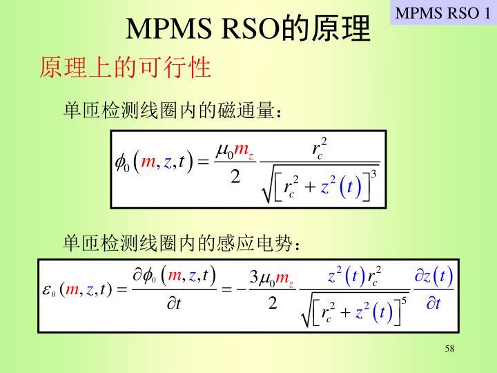 MPMS RSO 1