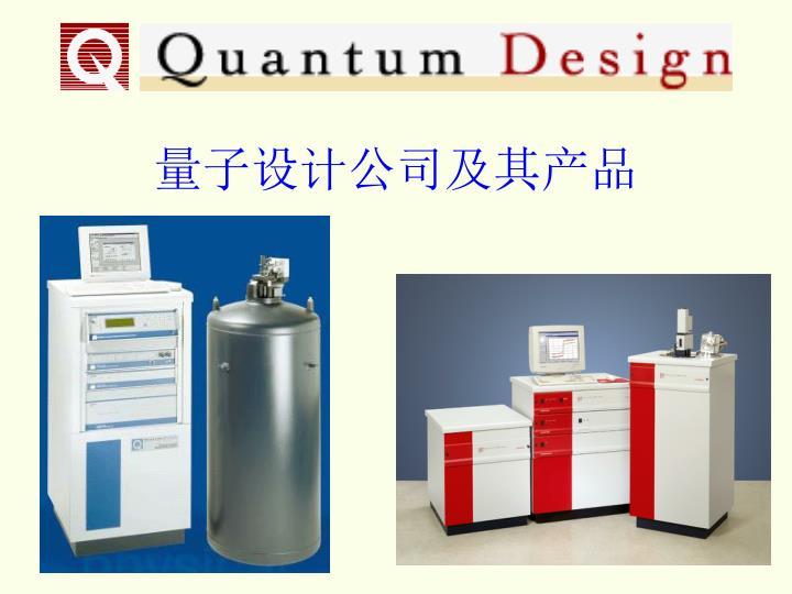 量子设计公司及其产品