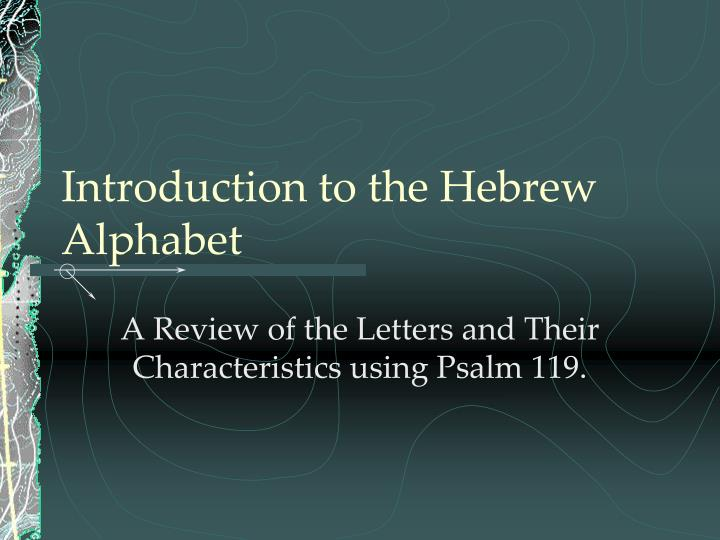 Introduction to the Hebrew Alphabet