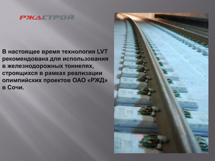 LVT      ,          .