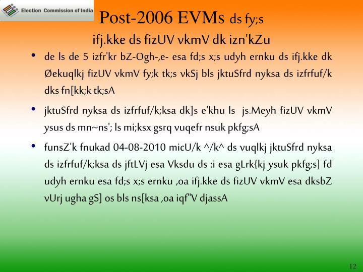 Post-2006 EVMs