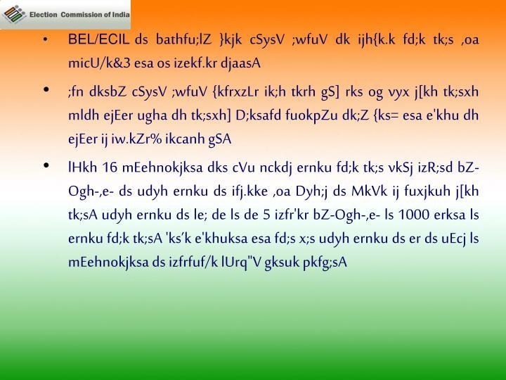 BEL/ECIL