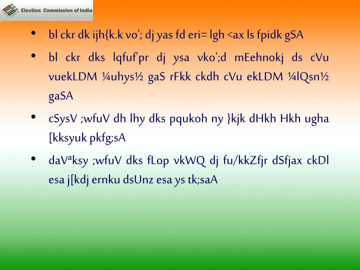 bl ckr dk ijh{k.k vo'; dj yas fd eri= lgh <ax ls fpidk gSA