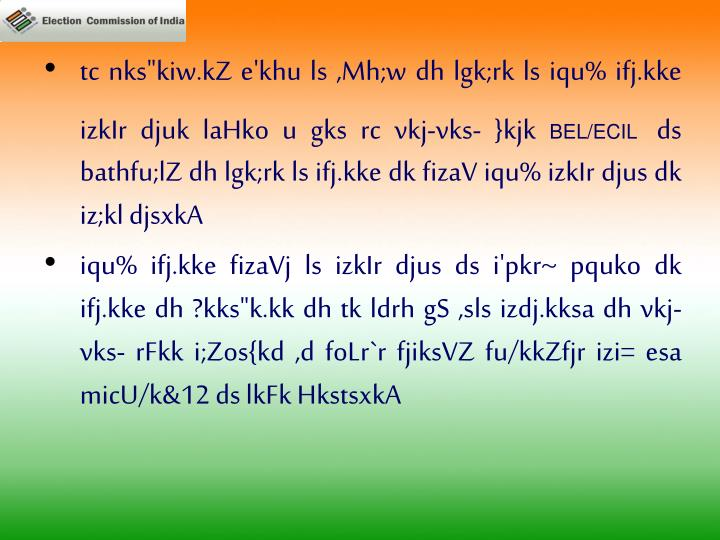 """tc nks""""kiw.kZ e'khu ls ,Mh;w dh lgk;rk ls iqu% ifj.kke izkIr djuk laHko u gks rc vkj-vks- }kjk"""