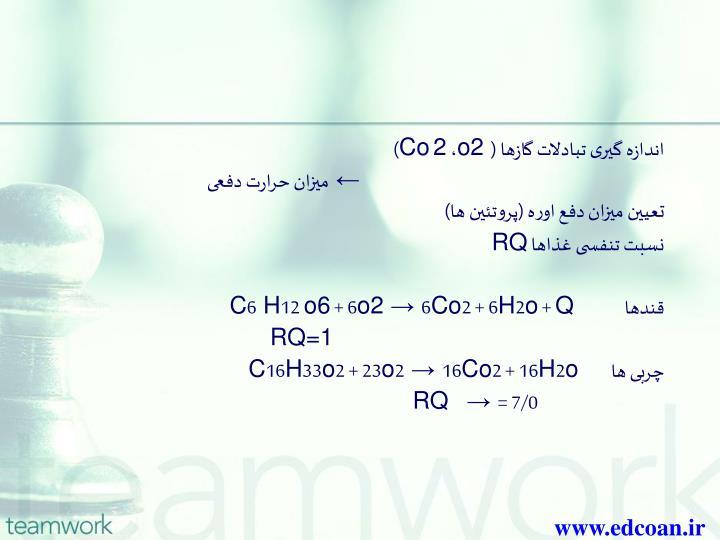 اندازه گیری تبادلات گازها (