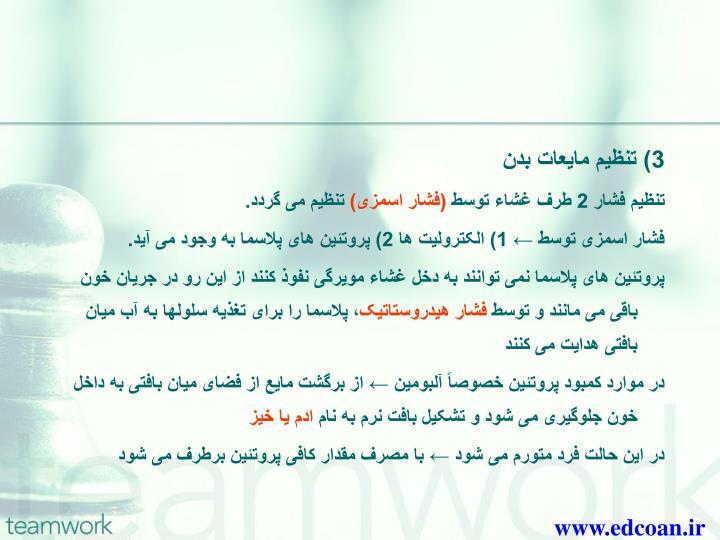 3) تنظیم مایعات بدن
