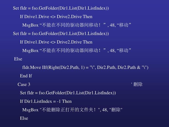 Set fldr = fso.GetFolder(Dir1.List(Dir1.ListIndex))