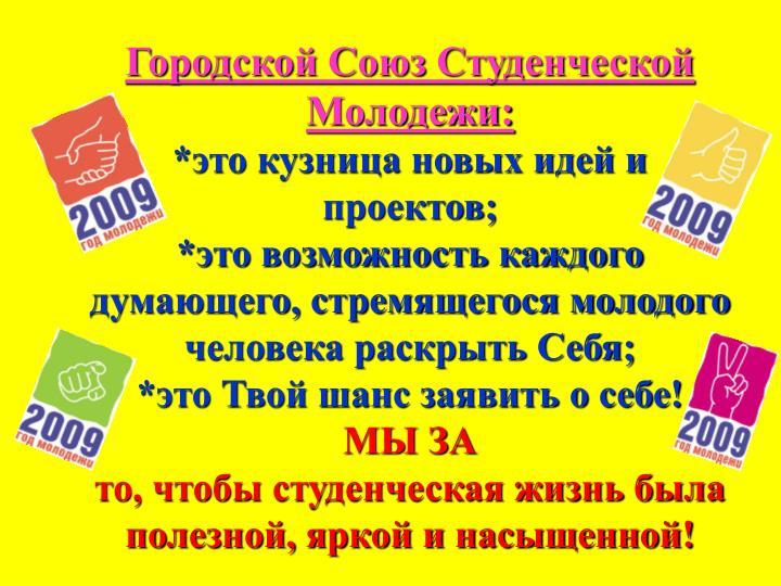 Городской Союз Студенческой Молодежи: