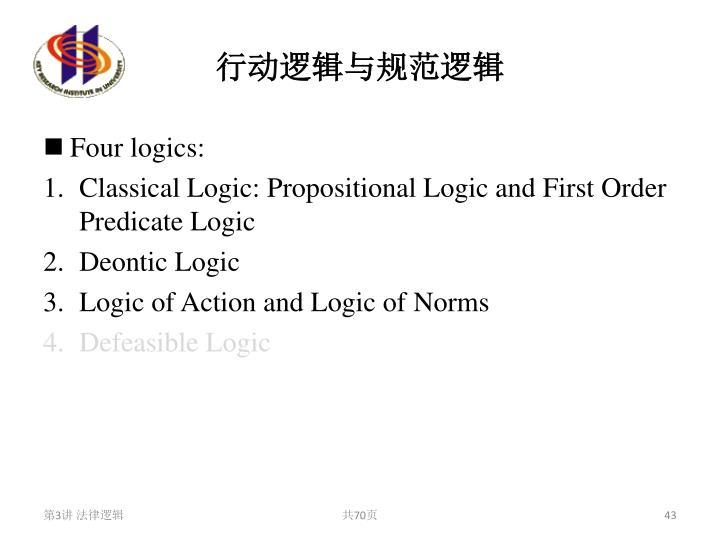 行动逻辑与规范逻辑