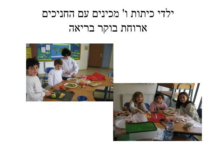 ילדי כיתות ו' מכינים עם החניכים