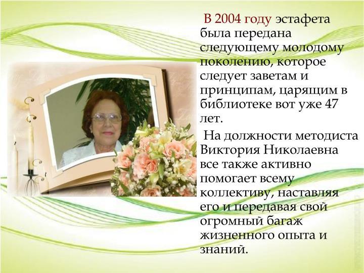 В 2004 году