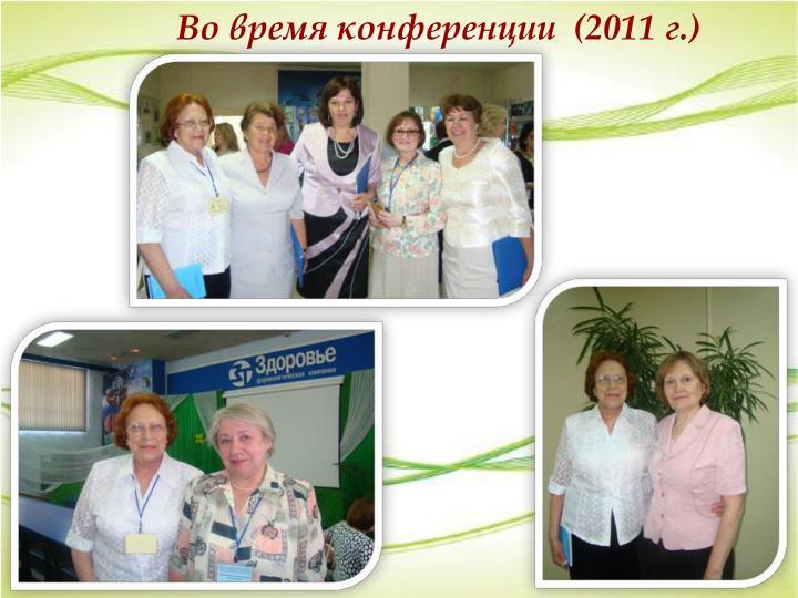 Во время конференции  (2011 г.)