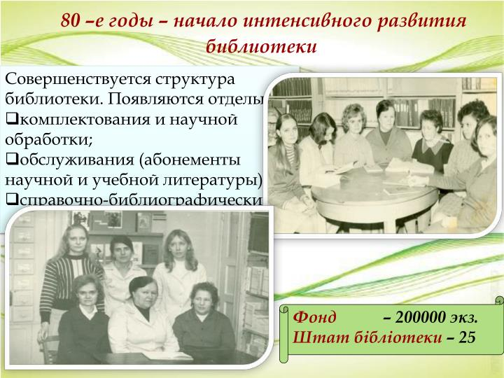 80 –е годы – начало интенсивного развития библиотеки