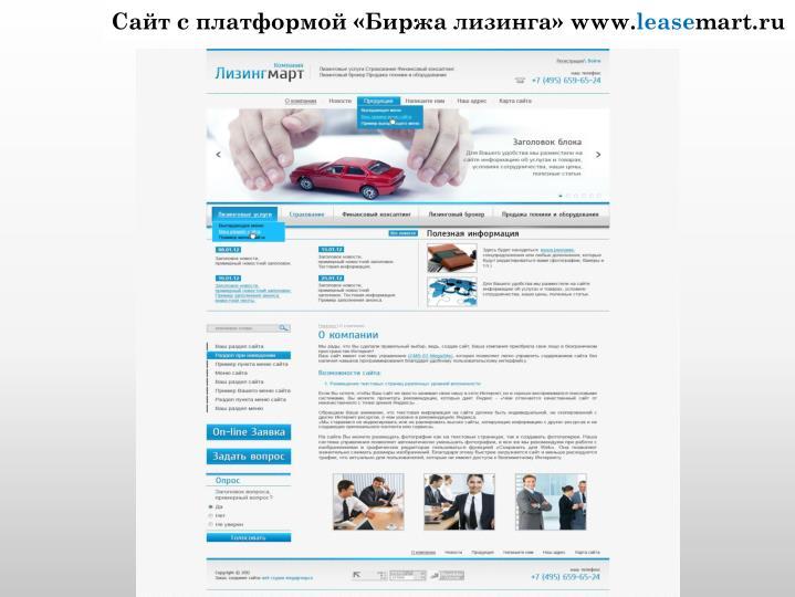 Сайт с платформой «Биржа лизинга»