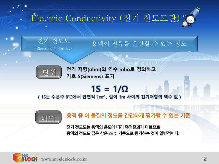 Electric Conductivity (
