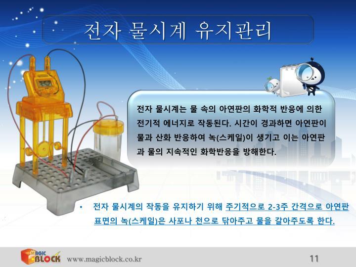전자 물시계 유지관리