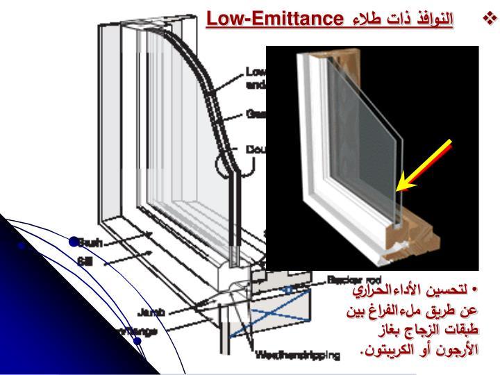 النوافذ ذات طلاء