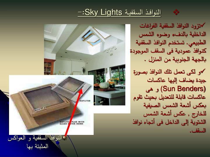 النوافــذ السقفيـة