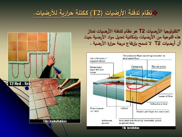 نظام تدفئة الأرضيات (
