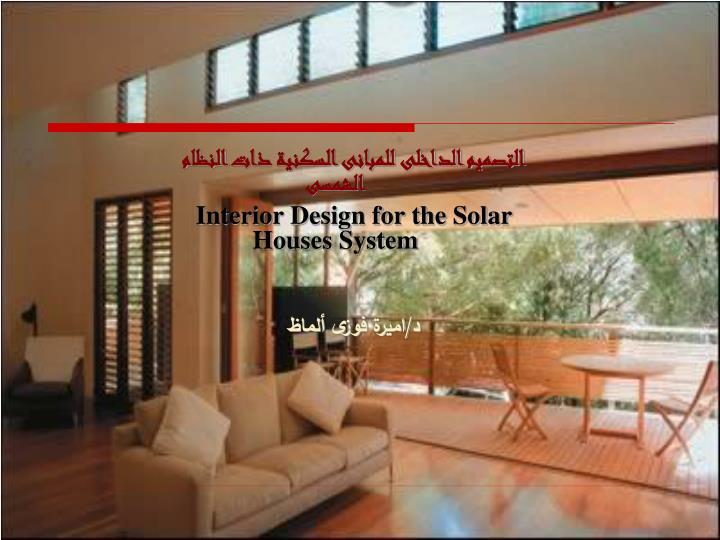 التصميم الداخلى للمبانى السكنية ذات النظام الشمسى