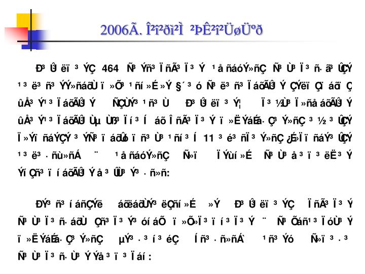 2006Ã. βî²ðì²Ì