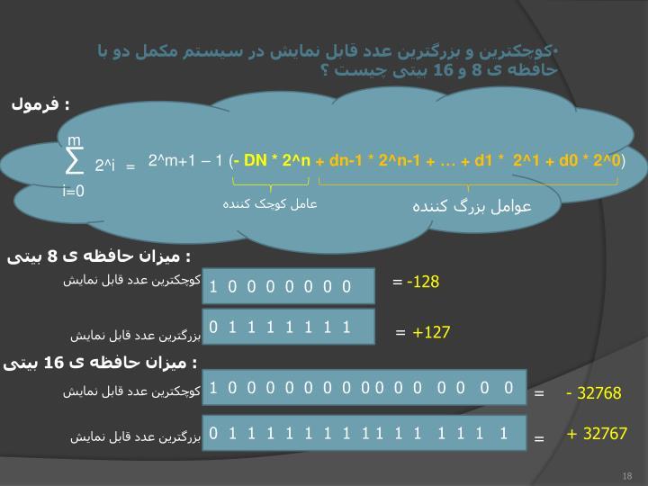 کوچکترین و بزرگترین عدد قابل نمایش در سیستم مکمل دو با