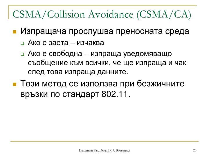 CSMA/Collision Avoidance (CSMA/CA)