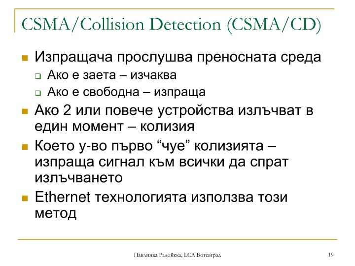 CSMA/Collision Detection (CSMA/CD)