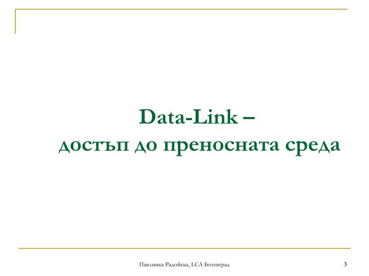 Data-Link –