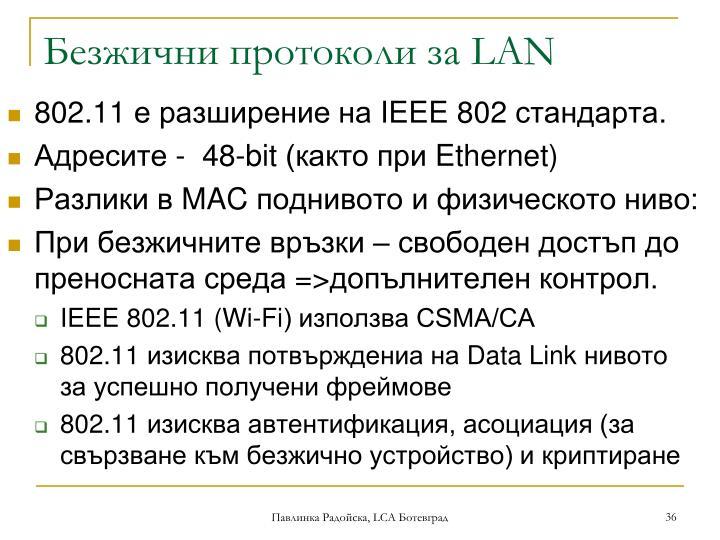 Безжични протоколи за