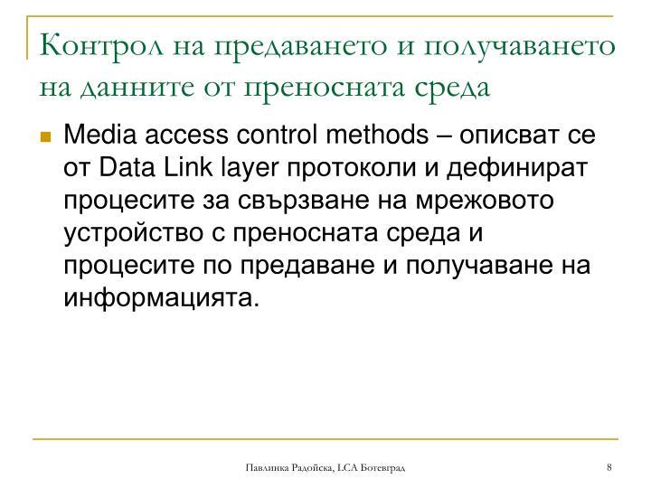 Контрол на предаването и получаването на данните от преносната среда