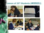 lesson of 25 th students 2