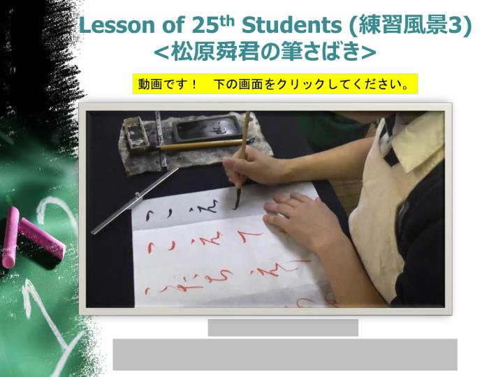 Lesson of 25