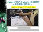lesson of 25 th students 3
