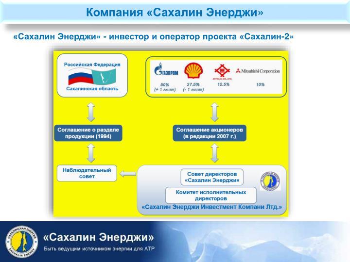 Компания «Сахалин