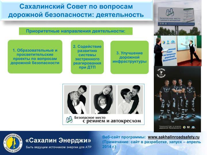 Сахалинский Совет по вопросам дорожной безопасности: деятельность