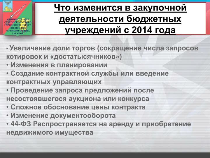 Что изменится в закупочной деятельности бюджетных учреждений с 2014 года