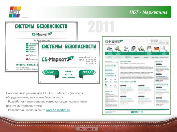 НБТ - Маркетинг